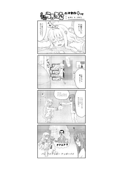 うまるちゃん二次創作4コマ ヒカリとハヤリ