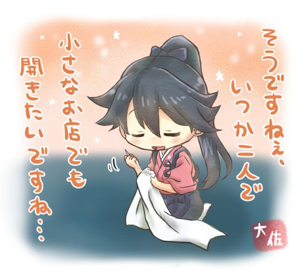 鳳翔『私の夢ですか?』