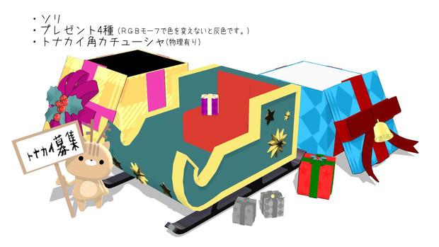 【MMD】クリスマスセット【配布有り】
