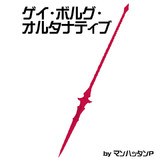 【Fate/MMD】 ゲイ・ボルク・オルタナティブ 【モデル配布】