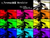 o_Tonemap改変 MonoColor