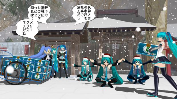 クリスマスの奉納 ~愛媛県 葱汁町~