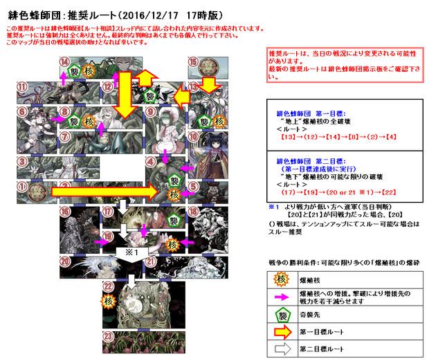 緋色蜂師団:推奨ルート(2016/12/17 17時版)
