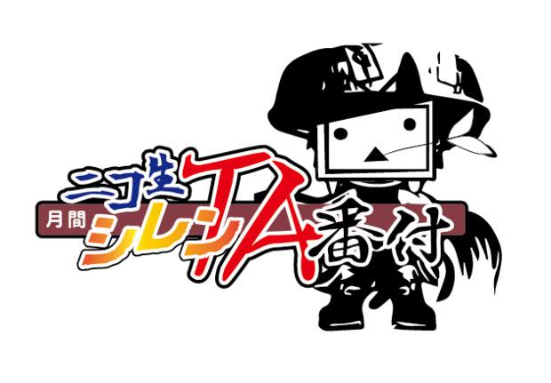 ニコ生月刊シレンTA番付 ロゴ