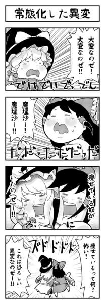 東方よンコマ_169