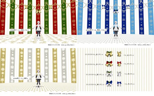 クリスマス柄ドーム【MMDステージ配布】