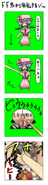 クッキー☆4コマ