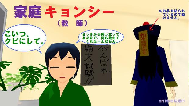 【第三回MMDダジャレ選手権・その13】家庭キョンシー【MMDホラー】