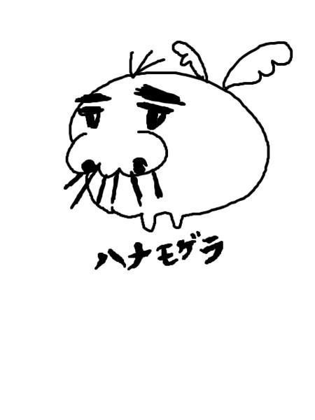 はなもげら(初期)