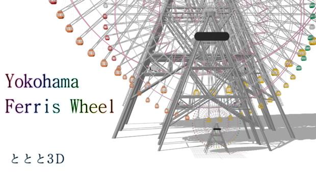 【MMDステージ配布】Yokohama FerrisWheel