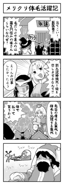 東方よンコマ_172