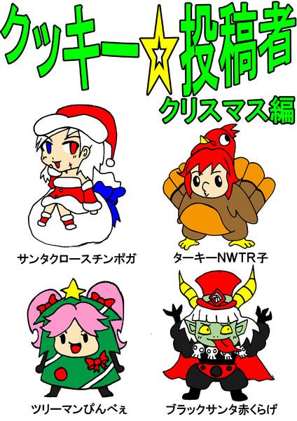 クッキー☆投稿者 クリスマス編