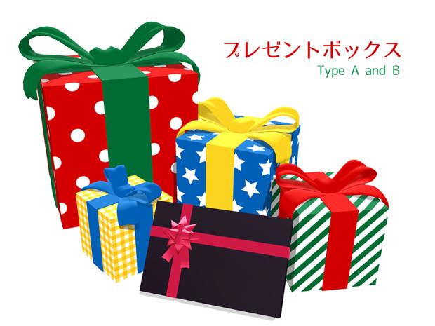 配布プレゼントボックス Koyari さんのイラスト ニコニコ静画