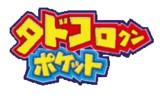 タドコロクンポケット ロゴ