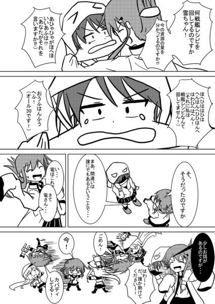 しれーかん電 4コマ 9