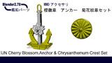 【MMD艦これ】櫻と錨と菊花紋章セット【MMDアクセサリ配布あり】