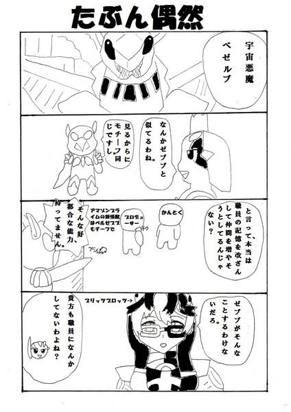 天使怪獣!ゾグ 2「たぶん偶然」