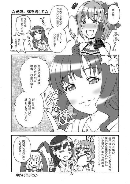 あんきらハピハピ劇場☆光臨、満を持して☆