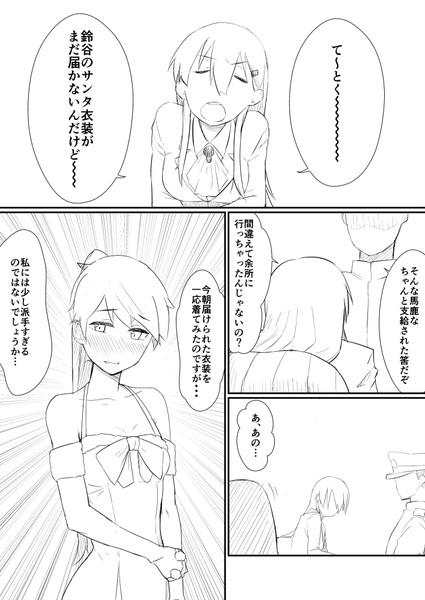 鈴谷のサンタコスが手違いで鳳翔さんの所に届けられた世界線のお漫画