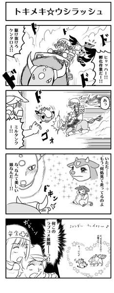 【ポケモンサンムーン】トキメキ☆ウシラッシュ【4コマ】