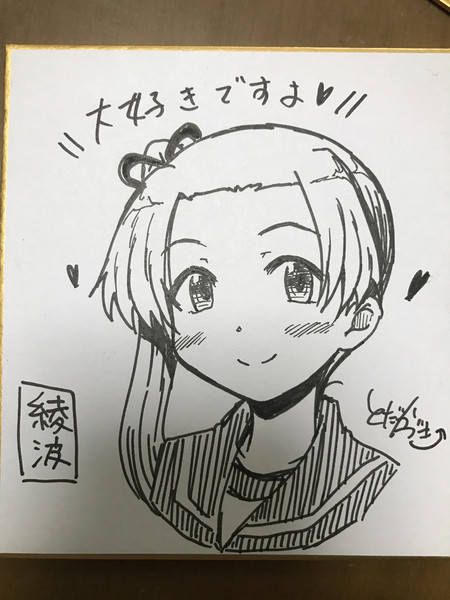 色紙!!!!!!!