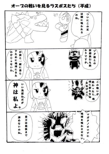天使怪獣!ゾグ 3「オーブの戦いを見るラスボスたち(平成)」