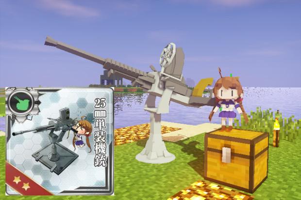 25mm単装機銃の妖精さん作った。【JointBlock】【Minecraft】