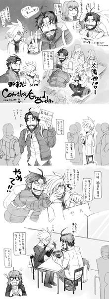 Comike/Grand Order