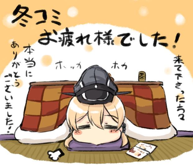 冬コミお疲れ様でした!