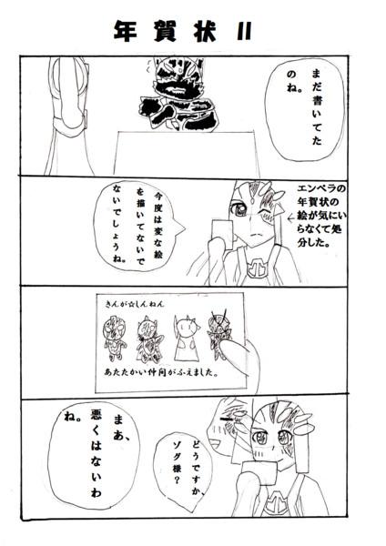 天使怪獣!ゾグ 6「年賀状Ⅱ」