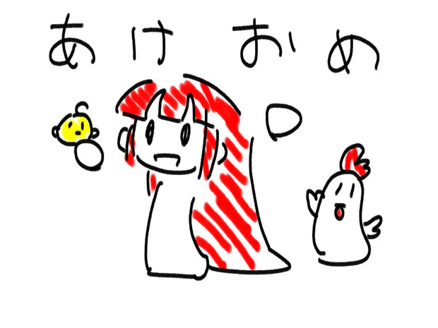 あけおめあけおめ(*´ω`*)