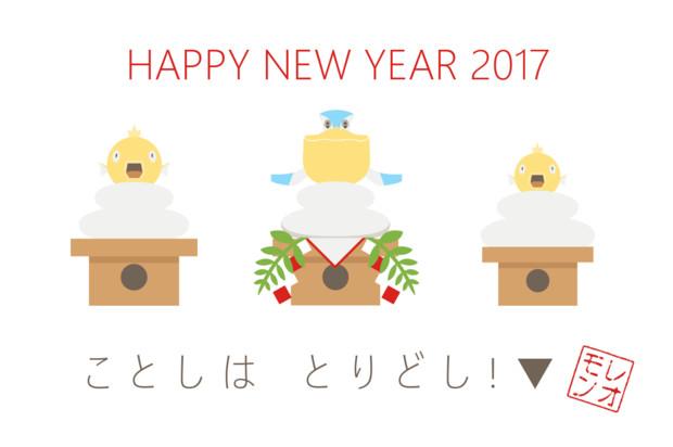 (動く)年賀状 2017