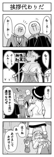 東方よンコマ_176