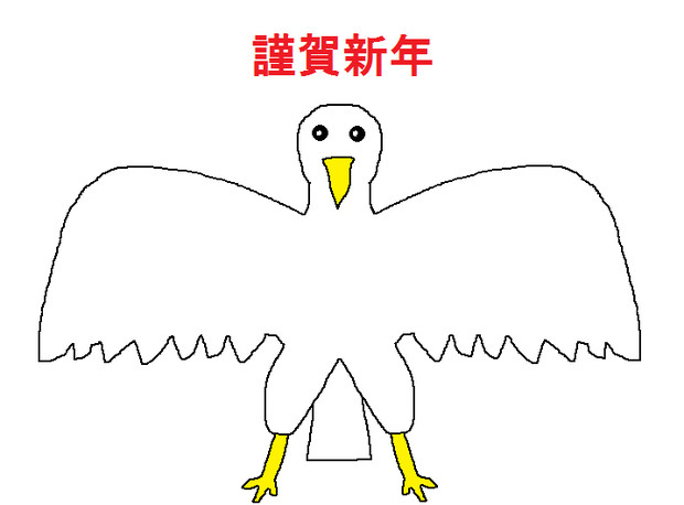 新年に鳥を見た