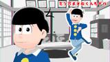 ミリ式おそ松くんモデル(MMD冬の松企画参加賞)