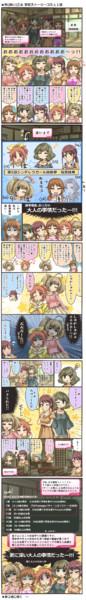 宵乙女 妄想ストーリーコミュ漫画(1話)