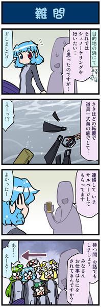 がんばれ小傘さん 2223