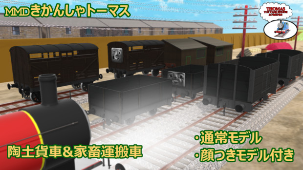 【MMDきかんしゃトーマス】陶土貨車&家畜運搬車【配布あり】
