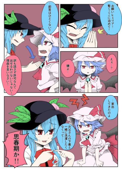 天レミ漫画 2話