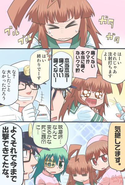 インフルエンザの予防接種を受ける球磨ちゃん漫画