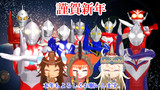 【MMD年賀状2017】ウルトラハッピーニューイヤー