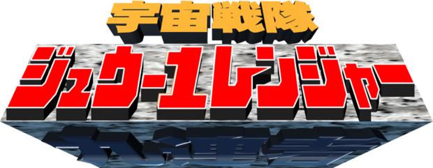 (10-1)レンジャー