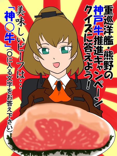 重巡熊野の神戸牛推進キャンペーン