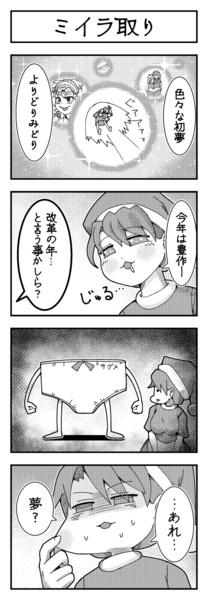 東方よンコマ_180