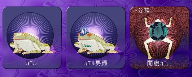 カエル・開腹カエル