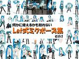 【配布】Lat式ミクポーズ集 その1