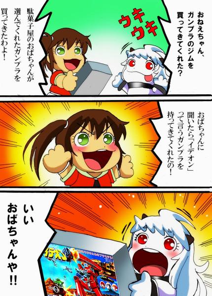 川内さんとほっぽちゃん2