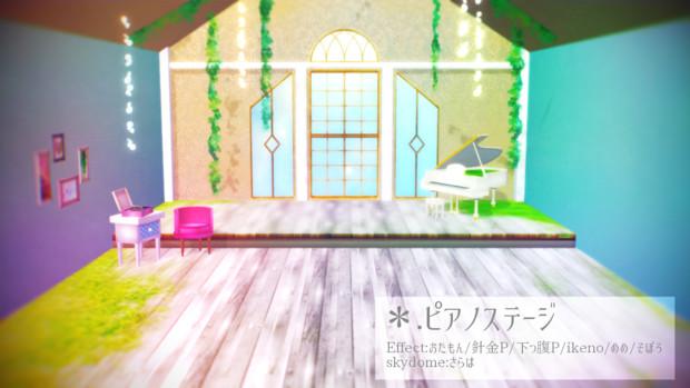 ピアノのあるステージ配布