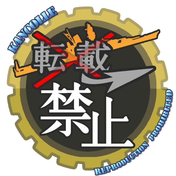 【艦これ】 転載禁止用ロゴ