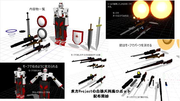 MMDモデル 東方Projectの白狼天狗風ロボット 配布開始。